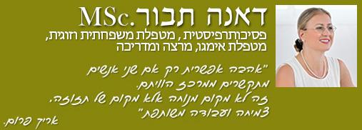 דאנה תבור לוגו